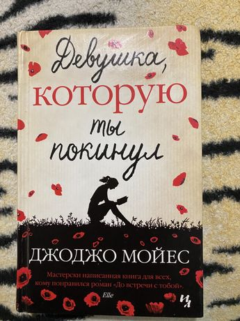 Продається книга. Джоджо Мойес «Девушка, которую ты покинул»