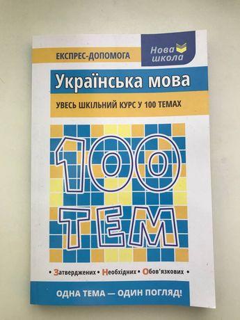 Українська мова  для зно