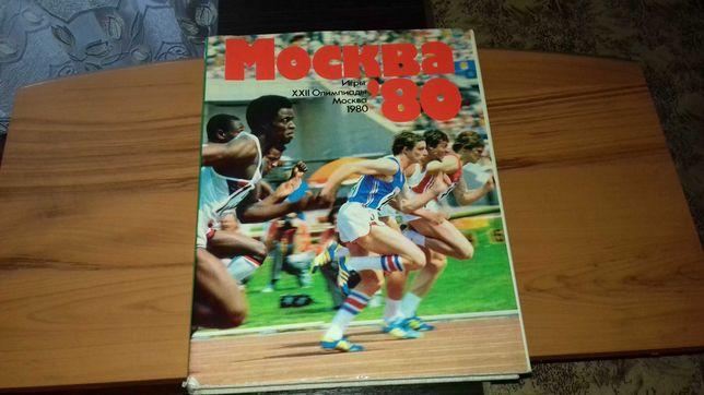 Москва *80. Игры Олимпиады 1980. Альбом абсолютно новый.