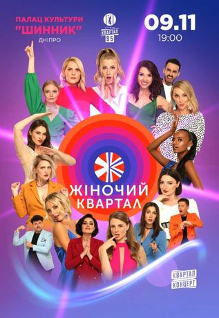 Билеты на концерт «Женский Квартал» («Квартал 95») в Днепре 09.11.2021
