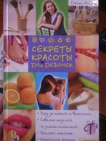"""Книга """" Секрети красоти для девочек"""""""