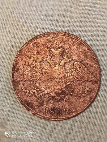 5 копеек 1832 г.