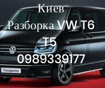 Свежая разборка VW Multivan T5 T6 Transporter Фольксваген Т5 Т6 Киев