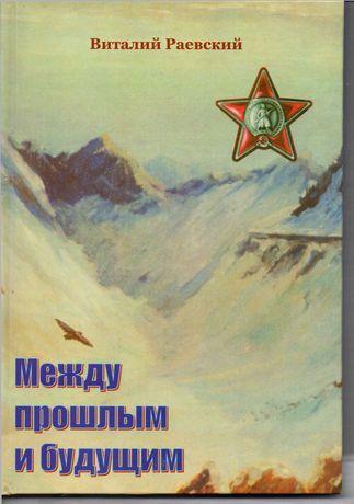 """Книга В.Раевского """"Между прошлым и будущим"""""""