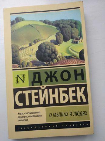 """Книги Джон Стейнбек"""" О мышах и людях"""""""