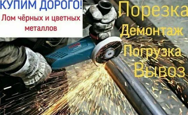 Металлолом Николаев! Самовывоз! Дорого! Сдать Черный, Цветной Металл!