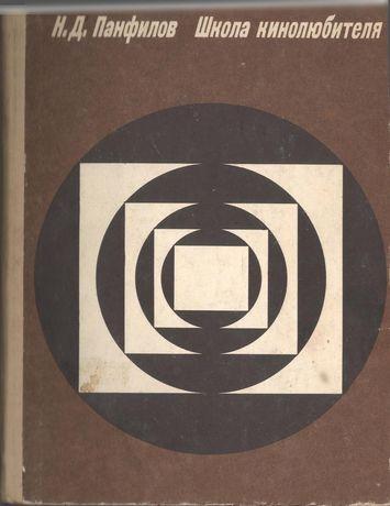 Школа кинолюбителя Панфилов М.Искусство, 1985 г. 238 стр