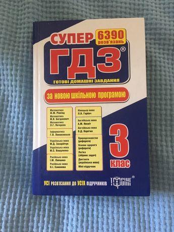 Підручник ГДЗ 3 клас
