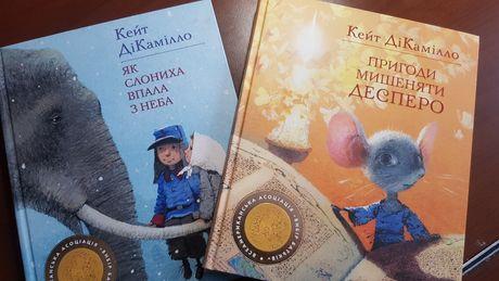 Кейт ДиКамило Як слониха впала