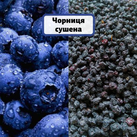 Чорниця сушена (чорні ягоди)
