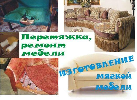 Перетяжка и обивка мягкой мебели КАЧЕСТВО Гарантируем!!!