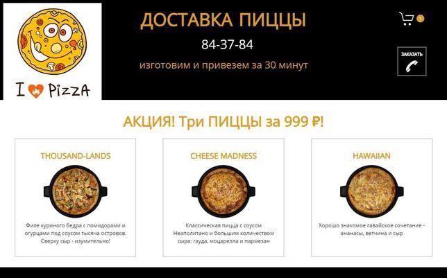 готовый сайт доставки пиццы на ваш домен
