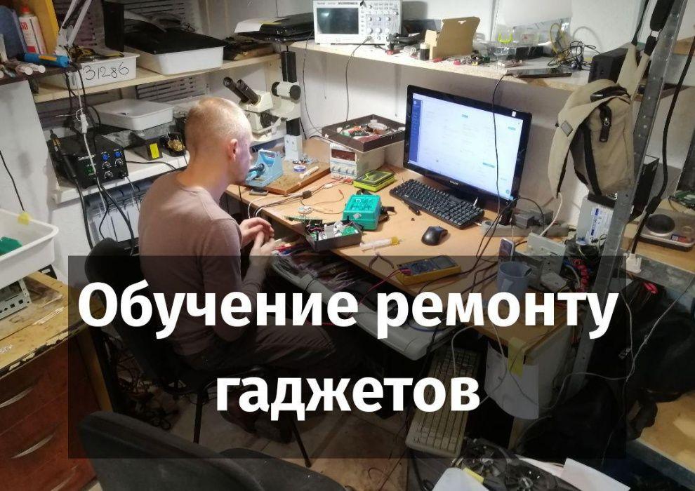 Обучение курсы ремонту телефонов ноутбуков айфонов электроники Одесса