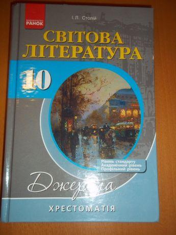Світова література 10 клас (литература)