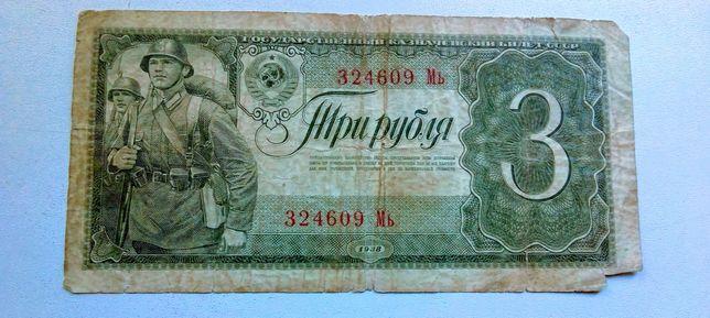 Три 3 Рубля СССР 1938 года