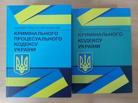 Науково-практичний коментар кримінального процесуального кодексу Украї