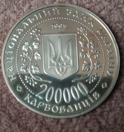 Монета 200000 карбованцев. 1995г.