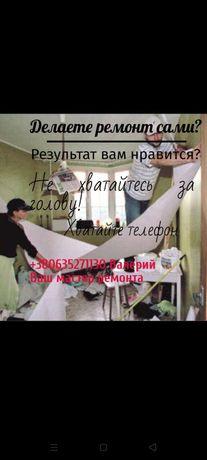Капитальный и косметический ремонт квартир, домов, офисов.