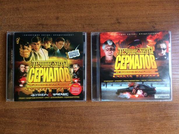 Сборник «Лучшие хиты из культовых сериалов и кинофильмов» 2 CD 2004