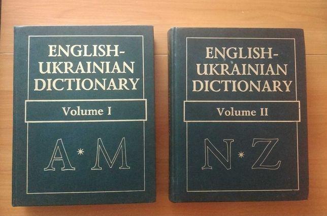 Словник з англійської