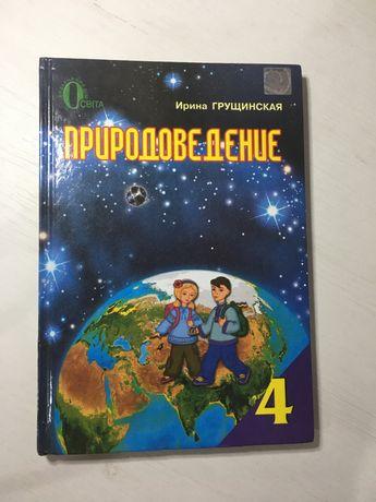 Учебник по природоведению  , 4 класс
