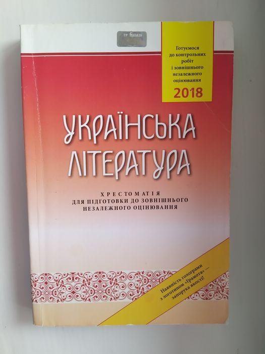 Хрестоматія українська література Львов - изображение 1