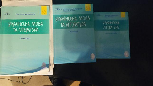 3 сборника подготовки к ЗНО украинский язык