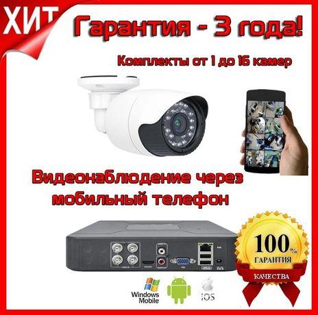 Комплект видеонаблюдения камер 2/4/5/8MP для дома,офиса,дачи,гаража!
