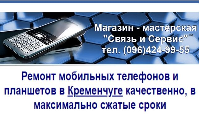 Ремонт мобильных телефонов и планшетов в городе Кременчуг