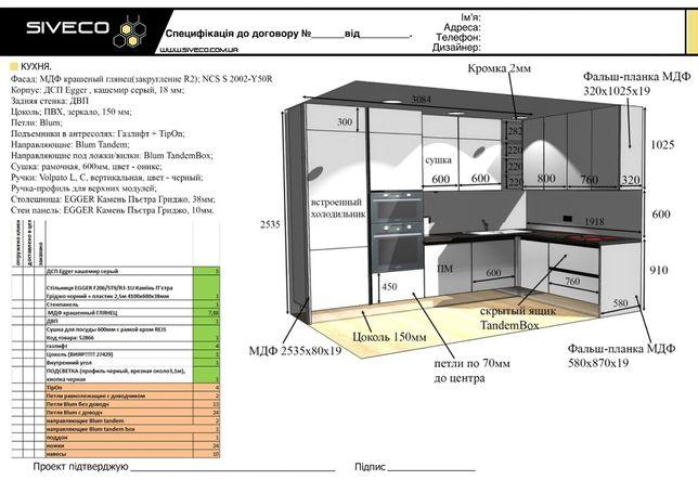 Конструктор мебели, ViyarPro, ВИЯР Проект, чертеж, деталировка мебели