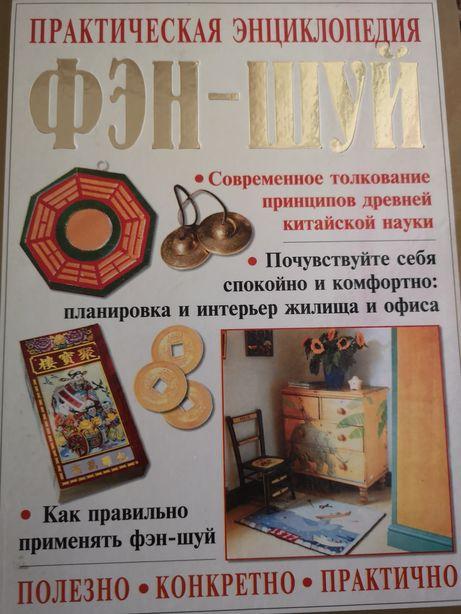 Практическая энциклопедия Фэн-шуй. Гилл Хейл