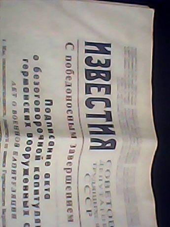 """Продам газету """"Известия"""" 9 мая 1945 года выпуска"""