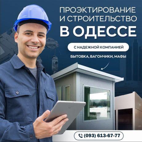 Каркасный дом, Павильон, Магазин, Бытовка, Вагончик, Киоск, МАФ Одесса