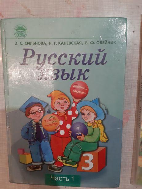 Рідна мова, Основи здоров'я, Русский язык 3 класс