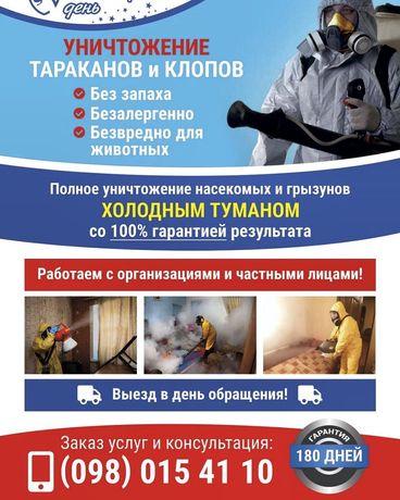 Травля Клопов Без Запаха Уничтожить Потравить тараканов Холодный туман