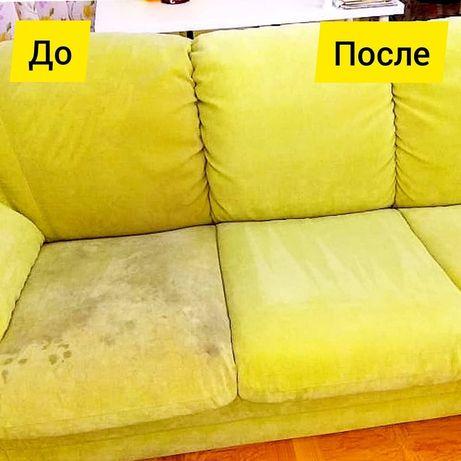 Супер Химчистка Мебели Диванов Ковров Штор чистка дивана Матраса