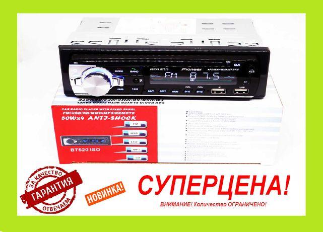 Автомагнитола Пионер BT520 (ISO - MP3+FM+2xUSB+SD+AUX + БЛЮТУЗ)