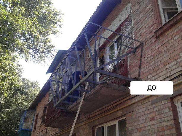 Установка Балконов. Окон. Выноса. Монтаж.