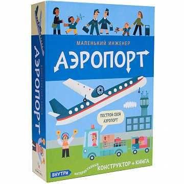 Конструктор «Аэропорт» из серии «Маленький инженер»