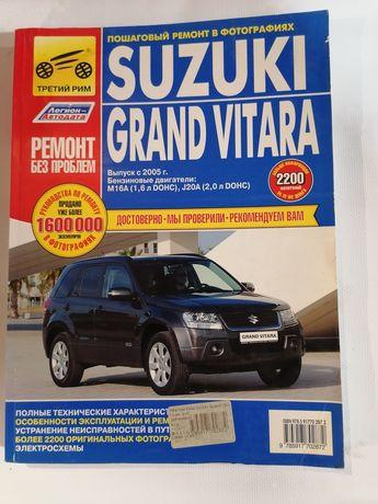 Книга по ремонту и эксплуатации Suzuki Grand Vitara с 2005 года