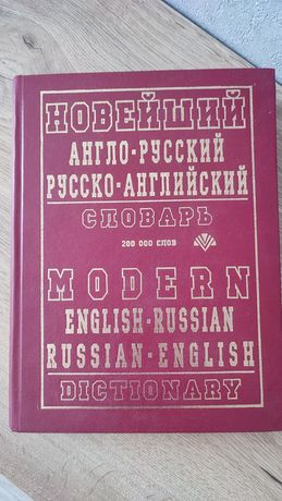 Новейший англо-русский словарь. 200 000 слов