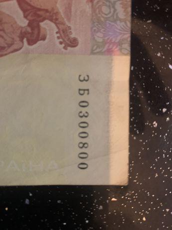 100 гривень з рідкісним номером