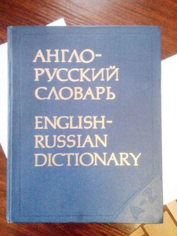 Срочно продам словарь