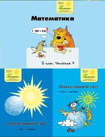 Математика, Навколишній світ 5 клас Росток, Петерсон, Пушкарьова