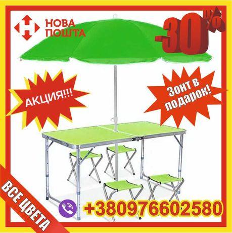 Усиленный стол для пикника + ЗОНТ стол дома для рыбалки дачи. ОПТ Дроп