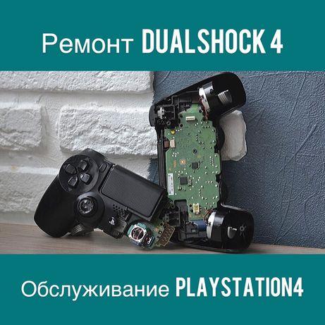Ремонт Dualshok 4 (геймпадов джойстиков)стиков аналогов Чистка PS4