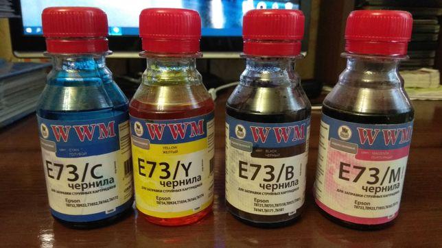 Чернила WWM Е73 Epson