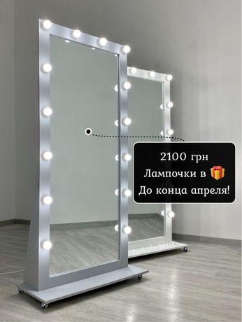 Ростовое зеркало, гримерное, визажное, ЛАМПОЧКИ в ПОДАРОК на подставке