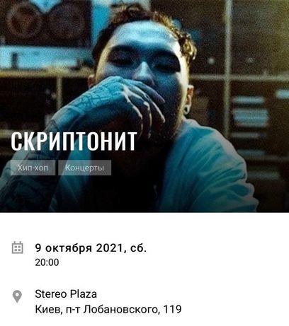 Продам VIP-фан билеты на Скриптонита Киев 09.10