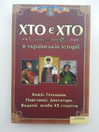 Журавльов Д. В. Хто є хто в українській історії